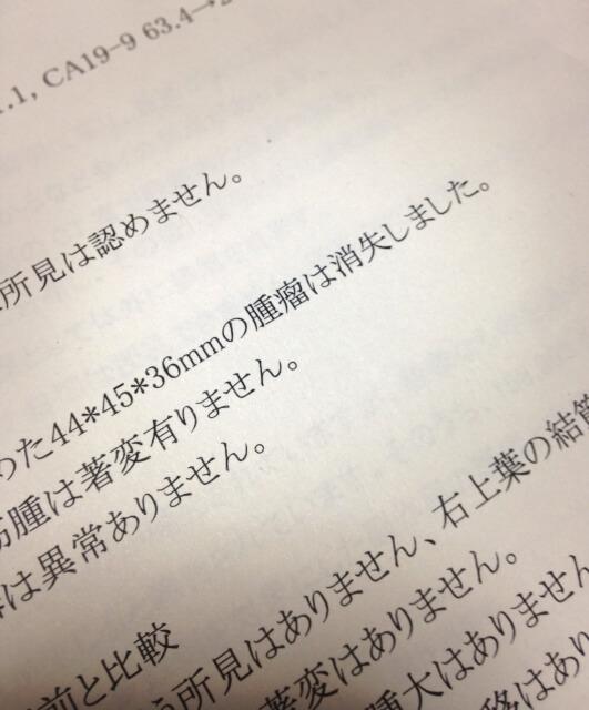 shuyouma-ka kensa